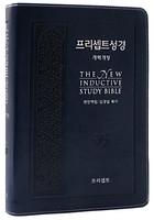 프리셉트 성경 중 단본(색인/이태리신소재/무지퍼/네이비)