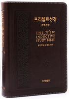 프리셉트 성경 중 단본(색인/이태리신소재/무지퍼/다크초콜릿)