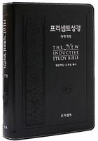 프리셉트 성경 중 단본(색인/천연우피/무지퍼/검정)