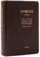 프리셉트 성경 중 단본(색인/천연우피/무지퍼/다크초콜릿)