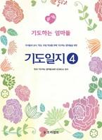 [개정판] 기도일지4: 기도하는 엄마들(개역개정판)