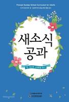 2019년 1학기 새소식공과 청장년부 (구역원용)