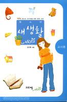 청소년 새생활(교사용) - 글로벌틴 청소년 새가족을 위한 양육 교재