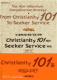 Christianity101에서SeekerService까지