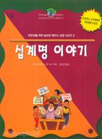 십계명 이야기 - 어린이를 위한 놀이로 배우는 성경 시리즈 3★