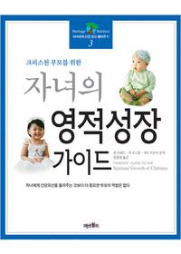 크리스천 부모를 위한 자녀의 영적성장 가이드 - 자녀에게 신앙유산 물려주기 3★
