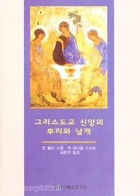 그리스도교 신앙의 뿌리와 날개