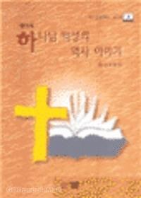 하나님 백성의 역사이야기 : 역사서 - 에스라 성경연구 시리즈 4