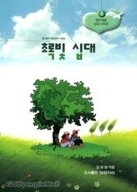 초록빛 십대 -중고등부 성경공부 시리즈, 예수채팅 십대 시리즈 4