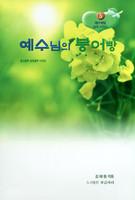 예수님의 붕어빵 - 예수채팅 십대시리즈5