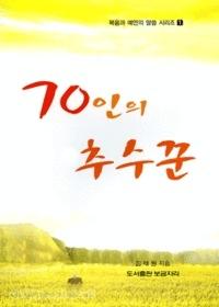 70인의 추수꾼 - 복음과 예언의 말씀 시리즈 1