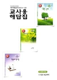 교사용 해답집 : 중고등부 성경공부 - 예수채팅 십대 시리즈 4~6권