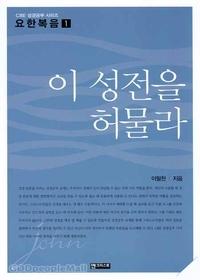[CBE 성경공부] 이 성전을 허물라 - 요한복음 1
