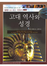 고대 역사와 성경 (교사용)★