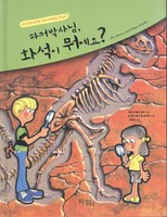 파커박사님, 화석이 뭐예요?