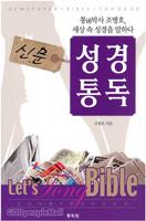 신문 성경통독