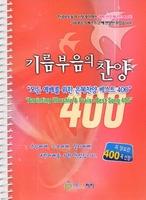기름부음의 찬양 400 (큰글씨) - 모든 예배를 위한 은혜찬양 베스트 (스프링 악보)