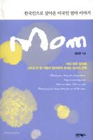 MOM - 한국인으로 살아온 미국인 엄마 이야기