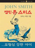 캡틴 존 스미스 - 모험심 강한 아이