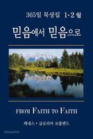 [개정판] 믿음에서 믿음으로 - 365일 묵상집 1.2월