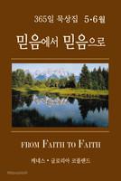 [개정판] 믿음에서 믿음으로 - 365일 묵상집 5.6월