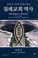 침례교회 역사