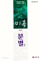 [개정증보판] 미혹 그리고 분별 2
