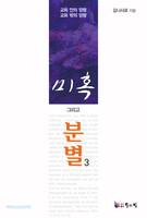 [개정판] 미혹 그리고 분별 3
