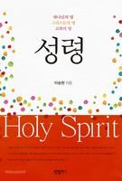 [개정판]성령