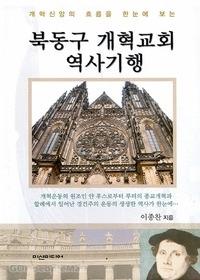 개혁신앙의 흐름을 한눈에 보는 북동구 개혁 교회 역사기행