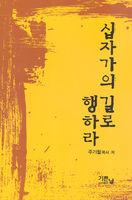 [개정판]십자가의 길로 행하라
