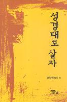[개정판]성경대로 살자