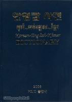 한영캄 사전