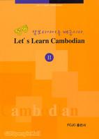 캄보디아어를 배웁시다 2 (부록 MP3 CD 포함)★