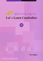 캄보디아어를 배웁시다 3 (부록 MP3 CD 포함)★
