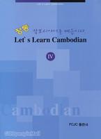 캄보디아어를 배웁시다 4(부록 MP3 CD 포함)★