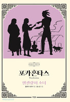 [개정판] 포카혼타스 - 말괄량이 소녀