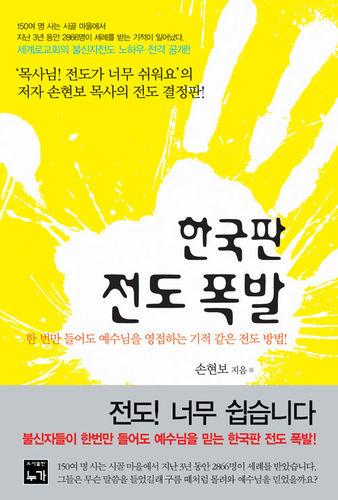 [개정판] 한국판 전도폭발