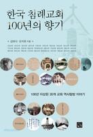 한국 침례교회 100년의 향기