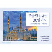 무슬림을 위한 30일 기도(2021년 4월 13일 - 5월 12일)
