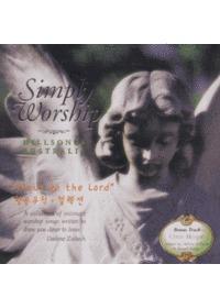Simply Worship - 힐송뮤직 컬렉션 (CD)