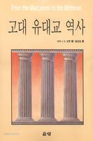 고대 유대교 역사