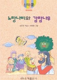 노랑나비와 감람나무 - 신약 2