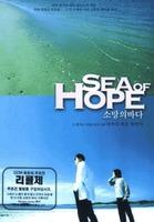소망의 바다 2 - 약속의 땅을 향하여 (CD)