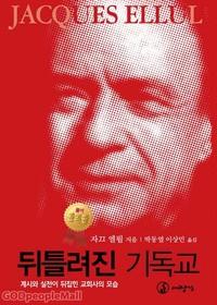 [개정판]뒤틀려진 기독교 (무선본)
