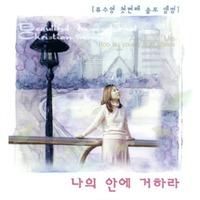류수영 1 - 나의 안에 거하라 (CD)