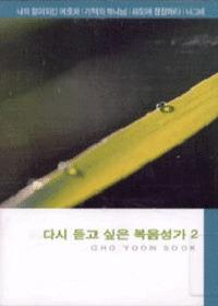 조윤숙 - 다시 듣고 싶은 복음성가 2 (Tape)