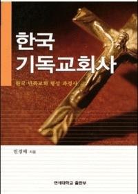 한국 기독교회사 - 한국 민족교회 형성 과정사