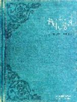 예수행진 3집 신 사도행전(악보)