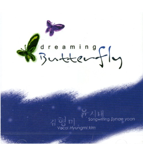 Dreaming Butterfly - Dreaming Butterfly (CD)